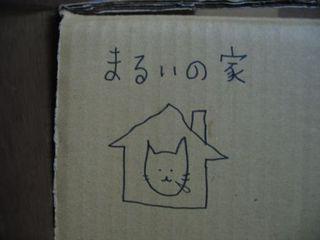 まるいの家.JPG