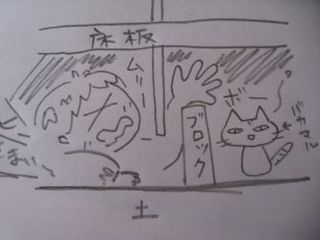 猫マンガ?.JPG